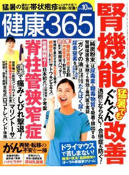 健康365 (ケンコウ サン ロク ゴ)  2018年 10月号 [雑誌]