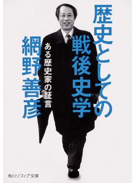 歴史としての戦後史学 ある歴史家の証言(角川ソフィア文庫)