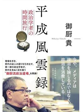 平成風雲録 政治学者の時間旅行
