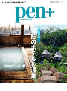 Pen+(ペン・プラス) 【完全保存版】 奇跡のホテル&温泉。 (メディアハウスムック)(MH MOOK)