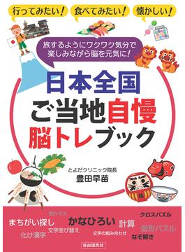 日本全国ご当地自慢脳トレブック 旅するようにワクワク気分で楽しみながら脳を元気に!