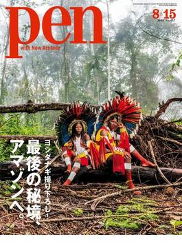 Pen 2018年 8/15号(Pen)