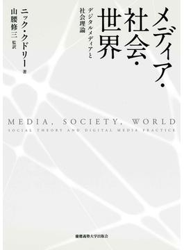 メディア・社会・世界 デジタルメディアと社会理論