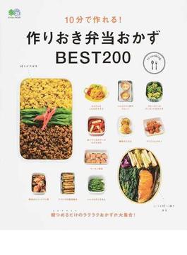 10分で作れる!作りおき弁当おかずBEST200(エイムック)