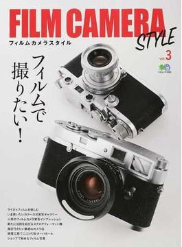 フィルムカメラスタイル vol.3 フィルムで撮りたい!(エイムック)