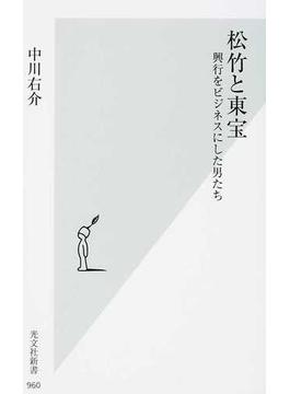 松竹と東宝 興行をビジネスにした男たち(光文社新書)