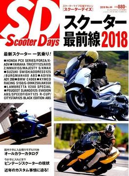 スクーターデイズ 2018年 10月号 [雑誌]