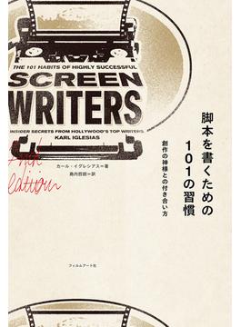脚本を書くための101の習慣