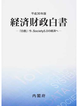 経済財政白書 縮刷版 平成30年版 「白書」:今、Society5.0の経済へ