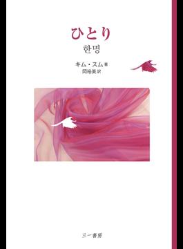 『ひとり』キム スム(著),岡 裕美(訳)