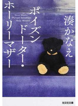 ポイズンドーター・ホーリーマザー(光文社文庫)