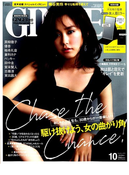 GINGER (ジンジャー) 2018年 10月号 [雑誌]