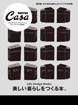 Casa BRUTUS特別編集  美しい暮らしをつくる本。(Casa BRUTUS特別編集)