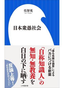日本衆愚社会(小学館新書)(小学館新書)