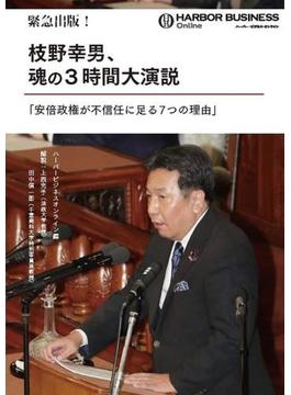 枝野幸男、魂の3時間大演説 安倍政権が不信任に足る7つの理由