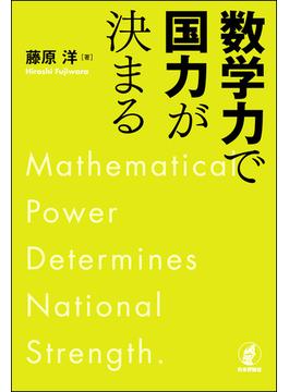数学力で国力が決まる