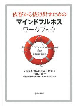依存から抜け出すためのマインドフルネスワークブック