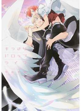 キラきらドロップライフ (arca comics)