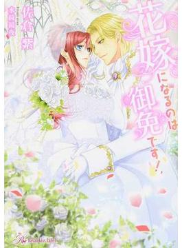花嫁になるのは御免です!