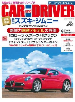CARandDRIVER(カー・アンド・ドライバー)2018年9月号(CAR and DRIVER (カー・アンド・ドライバー))