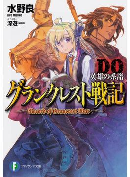 グランクレスト戦記DO 英雄の系譜(富士見ファンタジア文庫)