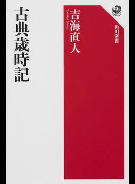 古典歳時記(角川選書)