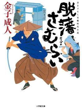 脱藩さむらい 書き下ろし長編時代小説(小学館文庫)
