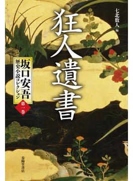 坂口安吾歴史小説コレクション 第1巻 狂人遺書