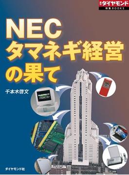 NEC タマネギ経営の果て(週刊ダイヤモンド特集BOOKS Vol.345)