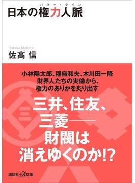 日本の権力人脈(講談社+α文庫)