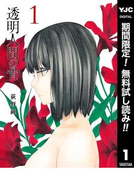 透明人間の骨【期間限定無料】 1(ヤングジャンプコミックスDIGITAL)