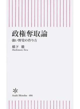 政権奪取論 強い野党の作り方(朝日新書)