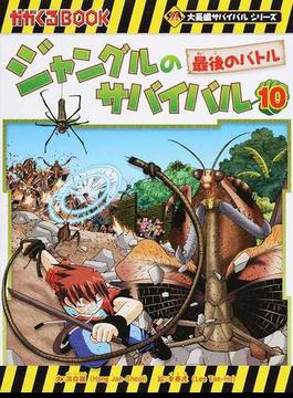 ジャングルのサバイバル 10 生き残り作戦 (かがくるBOOK)