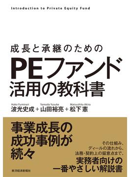 成長と承継のためのPEファンド活用の教科書
