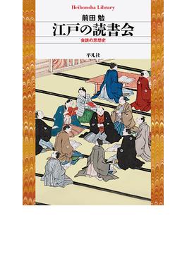 江戸の読書会 会読の思想史(平凡社ライブラリー)