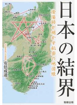 日本の結界 陰陽師が明かす秘密の地図帳