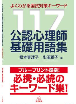 公認心理師基礎用語集 よくわかる国試対策キーワード117