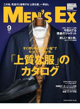 MEN'S EX 2018年9月号(MEN'S EX)