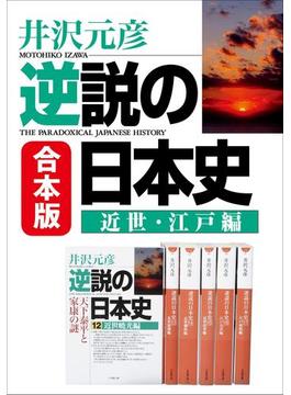 合本版 逆説の日本史 近世・江戸編(小学館文庫)