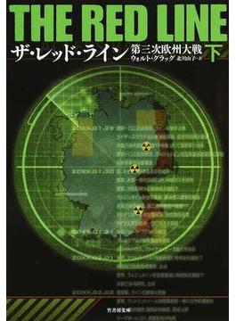 ザ・レッド・ライン 第三次欧州大戦 下(竹書房文庫)