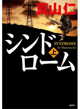 【全1-2セット】シンドローム