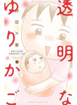 透明なゆりかご 産婦人科医院看護師見習い日記(7)
