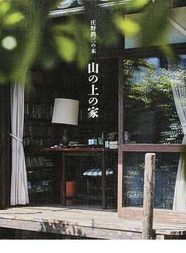 山の上の家 庄野潤三の本
