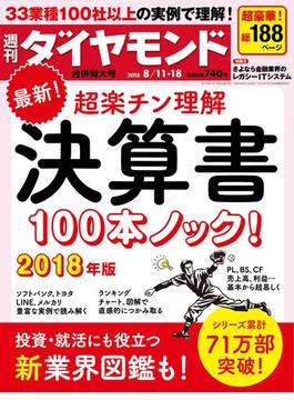 週刊ダイヤモンド  18年8月11日・8月18日合併号(週刊ダイヤモンド)