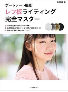 ポートレート撮影レフ板ライティング完全マスター(玄光社MOOK)