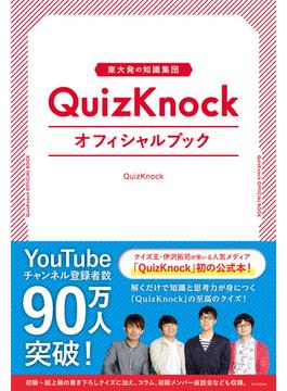 東大発の知識集団QuizKnockオフィシャルブック 2版