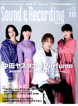 Sound & Recording Magazine 2018年 10月号