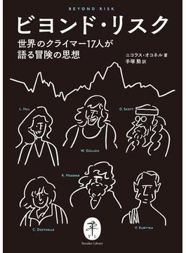 ヤマケイ文庫 ビヨンド・リスク(ヤマケイ文庫)