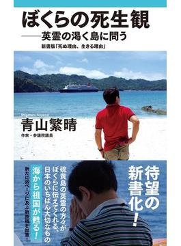 ぼくらの死生観 ― 英霊の渇く島に問う - 新書版 「死ぬ理由、生きる理由」 -(ワニブックスPLUS新書)