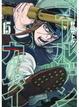 ゴールデンカムイ 15 (ヤングジャンプコミックス)(ヤングジャンプコミックス)